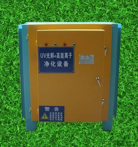 UV光解净化处理器